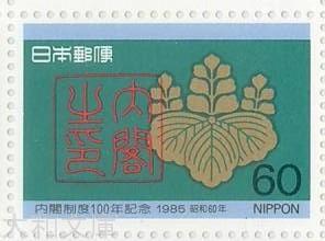 【記念切手】 内閣制度 100年記念 記念切手シート 昭和60年(1985年)発行【切手シート】