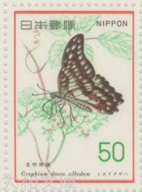 【記念切手】 自然保護シリーズ 「ミカドアゲハ」 昭和52年(1977年発行)【切手シート】