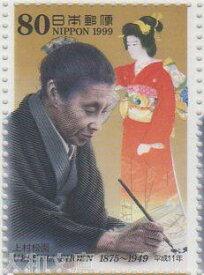【記念切手】平成文化人切手「上村松園(日本画家)」 没後50年 1999年 (平成11年)【切手シート】