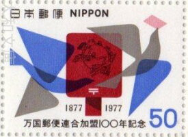 【記念切手】万国郵便連合加盟100年記念 1977年 (昭和52年)【切手シート】