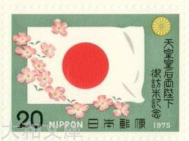 【記念切手】 天皇皇后両陛下御訪米記念 日本国旗とはなみずき 切手シート 昭和50年(1975年)発行【切手シート】