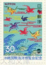 【記念切手】 沖縄国際海洋博覧会記念 30円 記念切手シート 昭和50年(1975年)発行【切手シート】