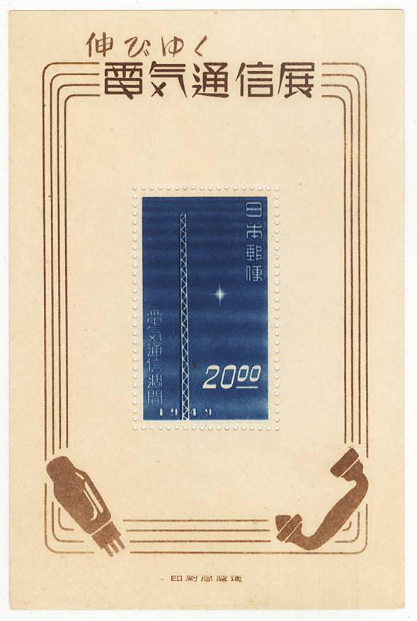 【現品限り】 電気通信展 小型シート 昭和24年(1949年)発行 【記念切手】 ☆20S