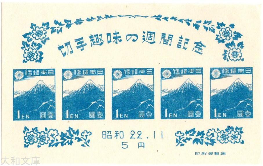 【小型シート】 昭和22年 切手趣味週間 記念小型シート(1947年)【記念切手】