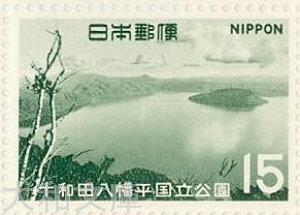 【記念切手】第2次 国立公園シリーズ 十和田八幡平「十和田湖」 15円シート 昭和43年(1968年)