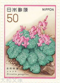 【記念切手】 自然保護シリーズ 植物「コマクサ」 記念切手シート 昭和53年(1978年)発行【切手シート】