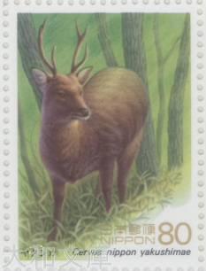 【記念切手】 第1次世界遺産シリーズ 第3集B「屋久島・ヤクシカ」記念切手シート 平成7年(1995年)発行