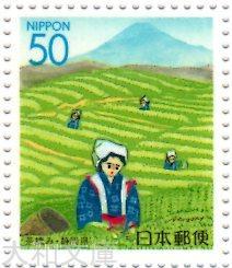 【ふるさと切手】茶摘み (静岡県) 切手シート 平成9年(1997年)発行 東海-16【記念切手】