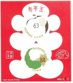 【年賀切手】 令和3年用 年賀切手 小型シート(十二支・丑)2021年発行 【お年玉 小型シート】