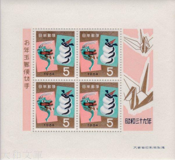 【年賀切手】 昭和39年用 年賀切手 小型シート(竜神と辰)1964年発行 【お年玉 小型シート】
