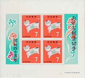 【年賀切手】 昭和45年用 年賀切手 小型シート(守りいぬ)1970年発行 【お年玉 小型シート】