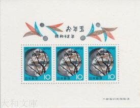 【年賀切手】 昭和48年 年賀切手 小型シート(色絵土器皿)1973年発行 【お年玉 小型シート】