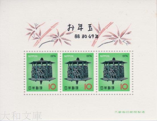 【年賀切手】 昭和49年用 年賀切手 小型シート(梅竹透釣灯ろう)1974年発行 【お年玉 小型シート】