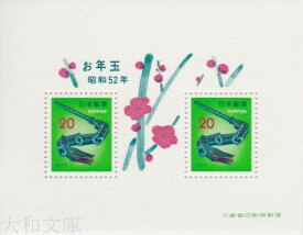 【年賀切手】 昭和52年用 年賀切手 小型シート(竹へび)1977年発行 【お年玉 小型シート】