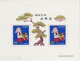 【年賀切手】 昭和53年用 年賀切手 小型シート(飾り馬)1978年発行 【お年玉 小型シート】