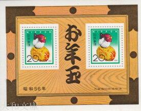 【年賀切手】 昭和56年用 年賀切手 小型シート(にわとり)1981年発行 【お年玉 小型シート】