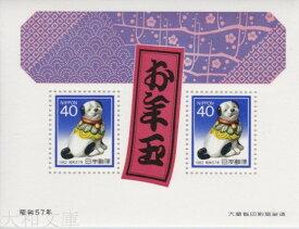 【年賀切手】 昭和57年用 年賀切手 小型シート(犬)1982年発行 【お年玉 小型シート】