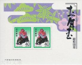【年賀切手】 昭和58年用 年賀切手 小型シート(ししのり金太郎)1983年発行 【お年玉 小型シート】