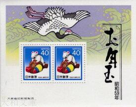 【年賀切手】 昭和59年用 年賀切手 小型シート(小槌乗りねずみ)1984年発行 【お年玉 小型シート】
