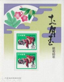 【年賀切手】 昭和60年用 年賀切手 小型シート(作州牛)1985年発行 【お年玉 小型シート】