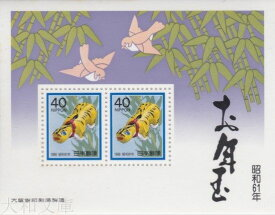 【年賀切手】 昭和61年用 年賀切手 小型シート(神農の虎)1986年発行 【お年玉 小型シート】