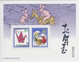 【年賀切手】 昭和62年用 年賀切手 小型シート(うさぎの餅つき)1987年発行 【お年玉 小型シート】