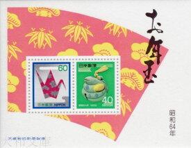 【年賀切手】 昭和64年用 年賀切手 小型シート(土鈴の蛇)1989年発行 【お年玉 小型シート】
