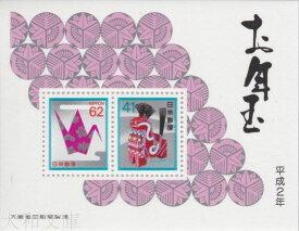 【年賀切手】 平成2年用 年賀切手 小型シート(八幡馬)1990年発行 【お年玉 小型シート】