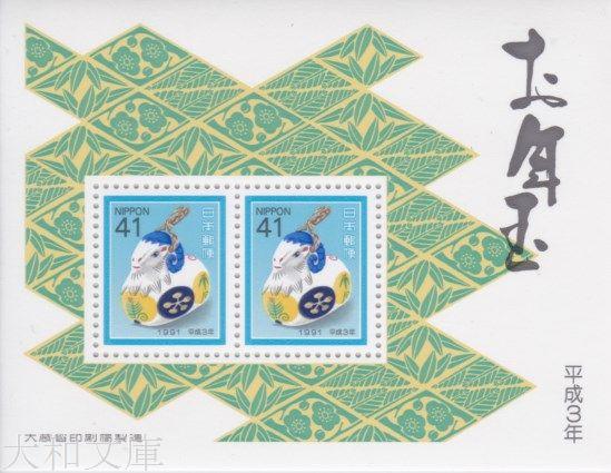 【年賀切手】 平成3年用 年賀切手 小型シート(のごみ人形羊鈴)1991年発行 【お年玉 小型シート】