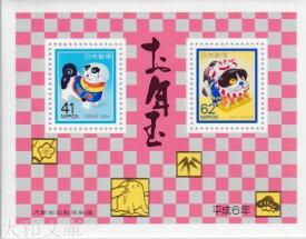 【年賀切手】 平成6年用 年賀切手 小型シート(千葉の犬・土佐犬)1994年発行 【お年玉 小型シート】