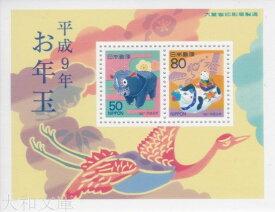 【年賀切手】 平成9年用 年賀切手 小型シート(闘牛・牛乗り子供)1997年発行 【お年玉 小型シート】