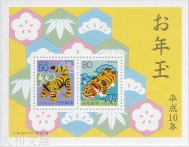 【年賀切手】 平成10年用 年賀切手 小型シート(三春張子・博多張子)1998年発行 【お年玉 小型シート】