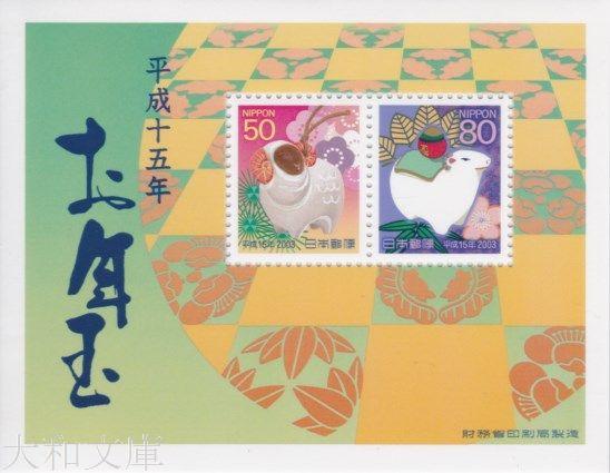 【年賀切手】 平成15年用 年賀切手 小型シート(陶人形・宝珠の羊)2003年発行 【お年玉 小型シート】