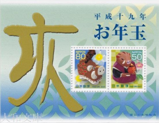 【年賀切手】 平成19年用 年賀切手 小型シート(宝珠の猪・とやま土人形・亥)2007年発行 【お年玉 小型シート】