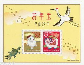 【年賀切手】 平成27年用 年賀切手 小型シート(十二支・未)2015年発行 【お年玉 小型シート】