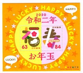 【年賀切手】 令和2年用 年賀切手 小型シート(十二支・子)2020年発行 【お年玉 小型シート】