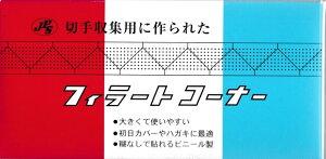 【切手用品】 フィラートコーナー 18ミリ【JPS】
