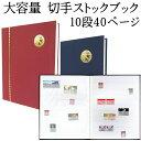 【切手収納】 切手ストックブック グラシン紙製 10段ポケット 40ページ(特17号)【 切手帳 】