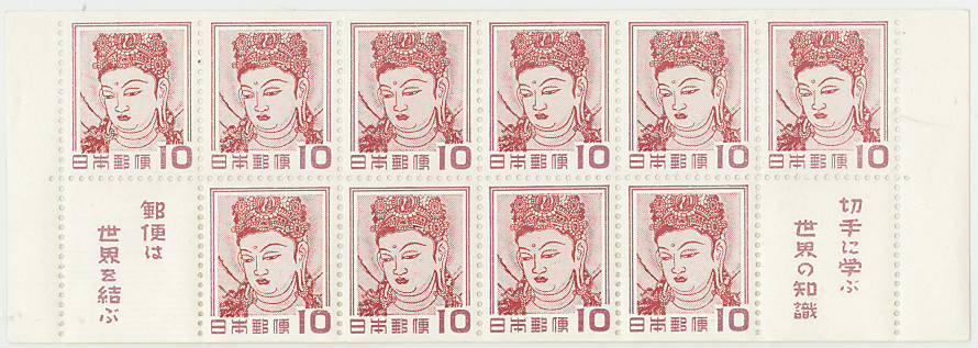 【現品限り】 昭和29年 切手趣味週間 記念切手シート ペーン表紙なし 【記念切手】
