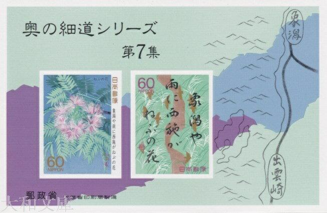 【小型シート】 奥の細道シリーズ 第7集 小型シートA「ねぶの花」 記念切手 平成元年(1989年)発行【松尾芭蕉】