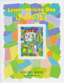 【小型シート】 平成9年 ふみの日 小型シート(1997年発行)【記念切手】