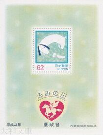 【小型シート】 平成4年 ふみの日 小型シート(1992年発行)【記念切手】