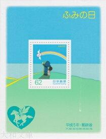 【小型シート】 平成5年 ふみの日 小型シート(1993年発行)【記念切手】