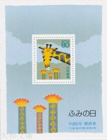 【小型シート】 平成6年 ふみの日 小型シート(1994年発行)【記念切手】