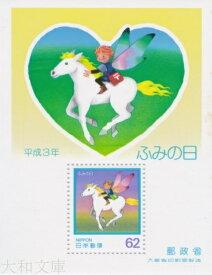 【小型シート】 平成3年 ふみの日 小型シート(1991年発行)【記念切手】