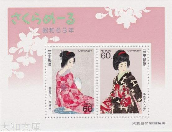【小型シート】 さくらめーる 昭和63年 小型シート(1988年発行 記念切手)【鳥居言人】