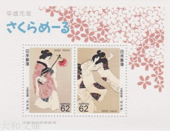 【小型シート】 さくらめーる 平成元年 小型シート(1989年発行 記念切手)【北野恒富】