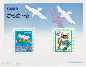 【小型シート】 かもめーる 昭和63年 ふみの日 小型シート(1988年発行 記念切手)【記念切手】