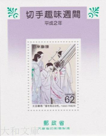 【小型シート】 平成2年 切手趣味週間 小型シート「星を見る女性(太田聴雨) 1990年発行【記念切手】