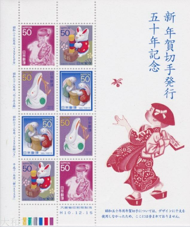 【小型シート】 新年賀切手発行五十年記念 記念切手シート 平成10年(1998年)発行【記念切手】